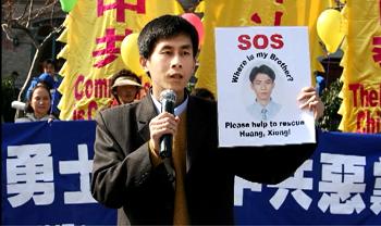 法輪功學員黃萬青博士在美國呼籲營救弟弟黃雄(明慧網圖片)