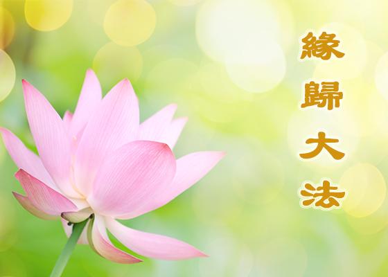 「五閻王」變成「何仙姑」(明慧網圖片)