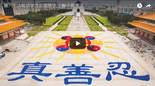 法輪功學員排字煉功  謝師恩(視頻)