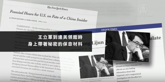 前美驻华大使不能说的秘密(视频)