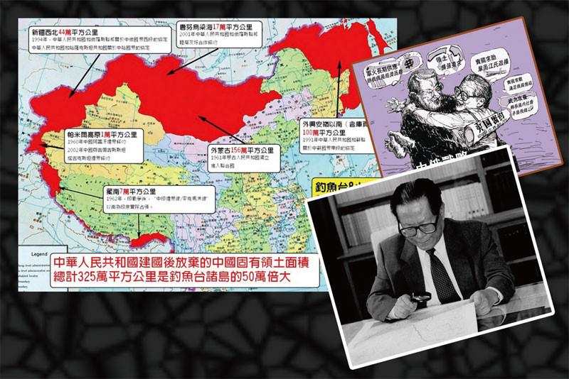江泽民出卖了相当于110个台湾的国土面积。(大纪元资料室)