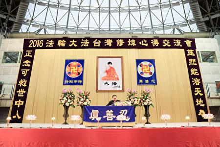 2016年法轮大法台湾修炼心得交流会11月27日在台大综合体育馆举行,学员阮俊勇交流修炼心得。(大纪元)