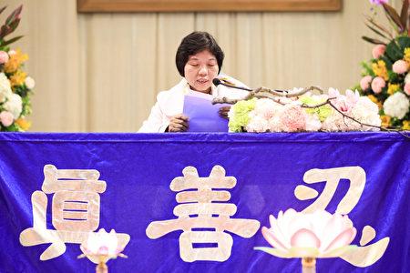 2016年法轮大法台湾修炼心得交流会11月27日在台大综合体育馆举行,学员傅秀真交流修炼心得。(大纪元)