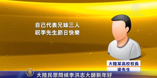 大陸民眾问候李洪志大師新年好(視頻)