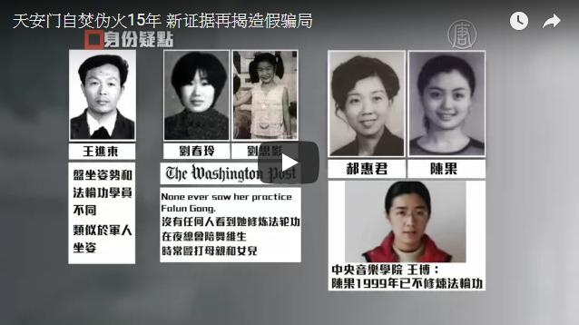 天安门广场提前戒严的秘密(视频)