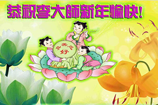 大陸各界民眾恭賀李洪志大師新年快樂(圖)