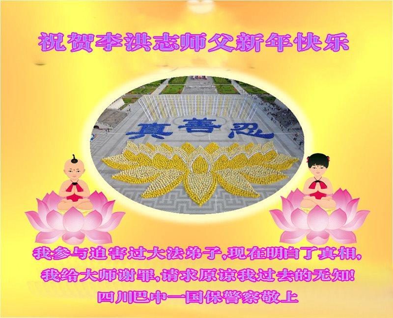 新年寄感恩  四海传真相(组图)