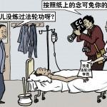 辛鳳琴偽案真相(組圖)