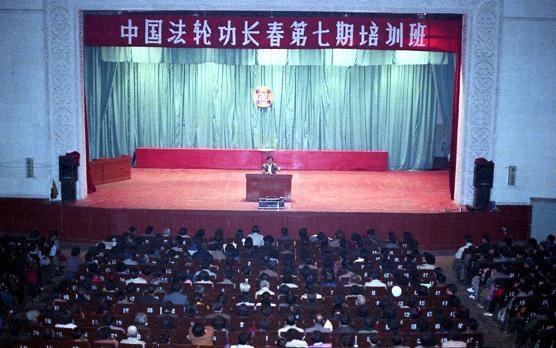 1994年4月28至5月8日,长春第七期法轮功传法班在吉林大学礼堂鸣放宫举办。(明慧网)