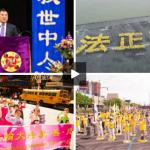欢庆法轮大法日  万人纽约行四天回顾(视频)