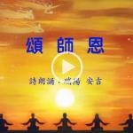 颂师恩(视频)