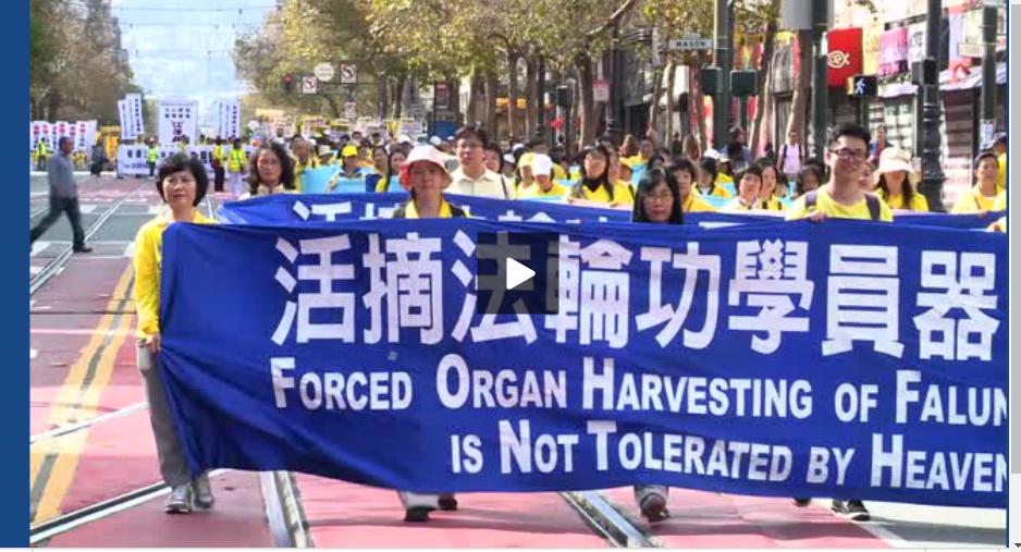 反迫害18周年 法轮功本周六湾区大游行(视频)