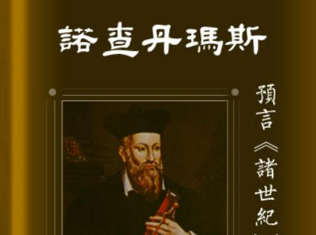 """诺查丹玛斯预言的""""七二零""""(图)"""