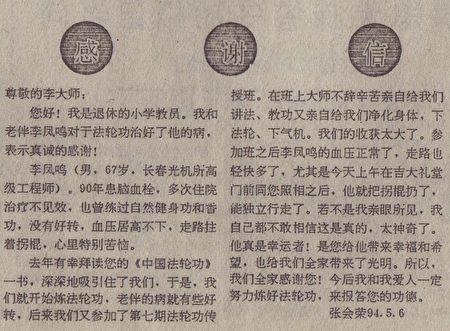 李凤鸣家属写来感谢信。(明慧网)