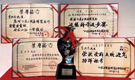 1993年東方健康博覽會上,李洪志先生獲得博覽會最高獎「邊緣科學進步獎」等(明慧網)