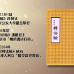 法轮功书籍出版  在大陆合理合法(视频)