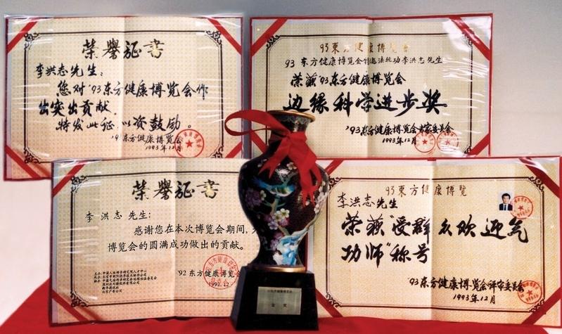 """李洪志师父获最高奖""""边缘科学进步奖""""1993北京东方健康博览会"""