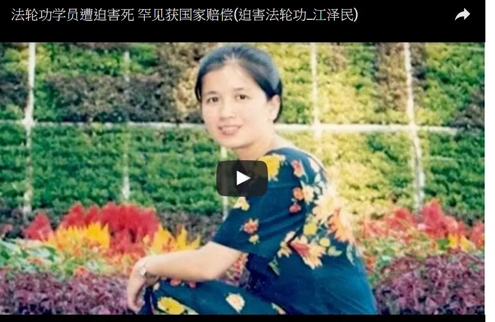 首例!法輪功學員遭迫害身亡獲國家賠償(視頻)