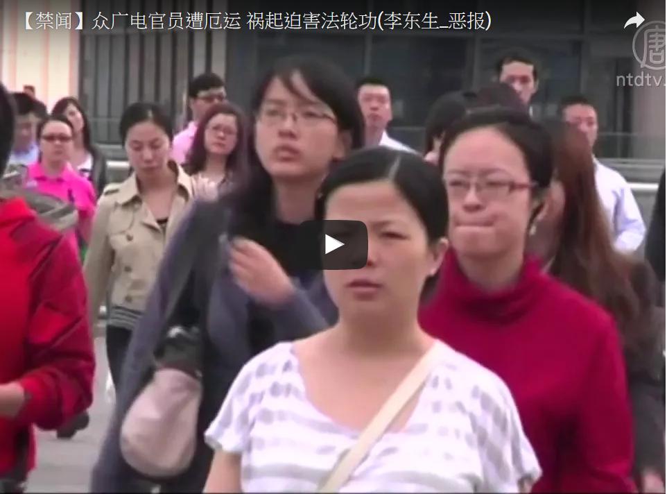 广电官员遭厄运  祸起迫害法轮功(视频)