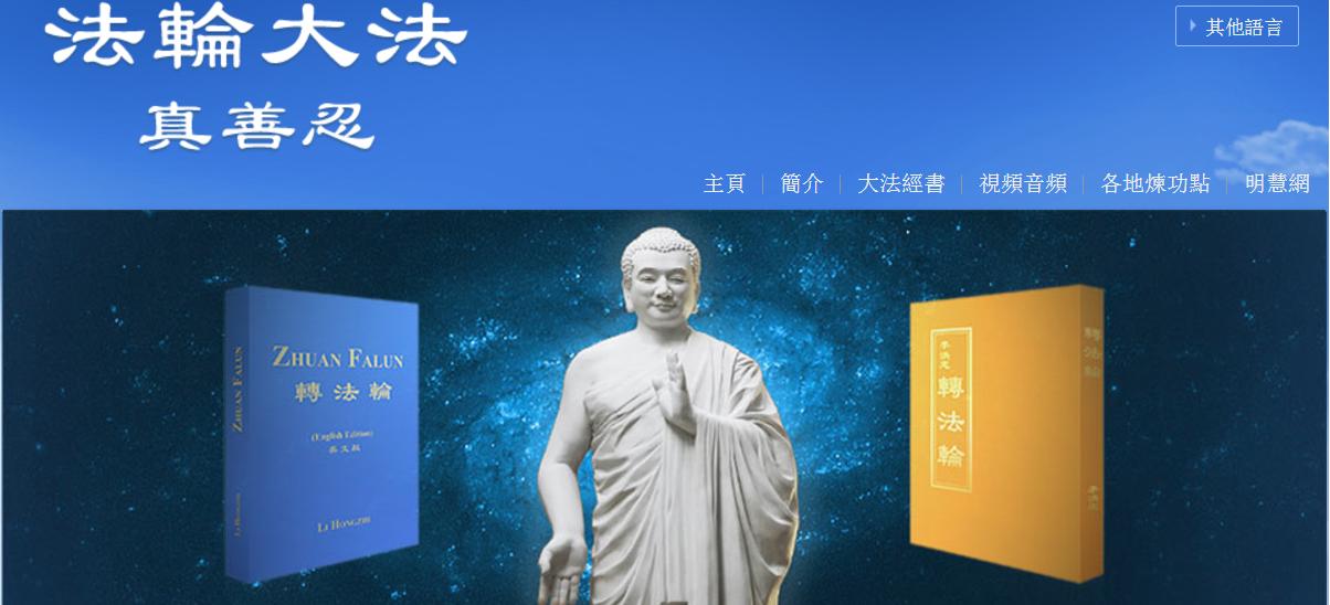 法轮大法真善忍 falundafa.org