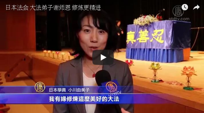 日本法会  李洪志师父发贺词(视频)