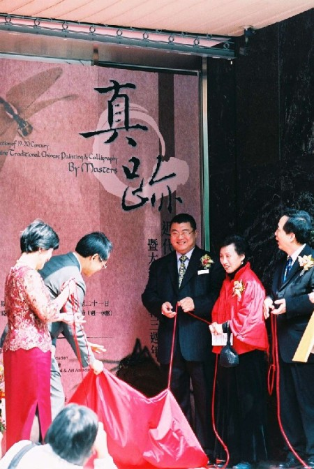 戴美玲母(右二)子(右三)2004年10月在「中国近代名家书画收藏展暨大纪元三周年特展」举行揭幕式。(大纪元)