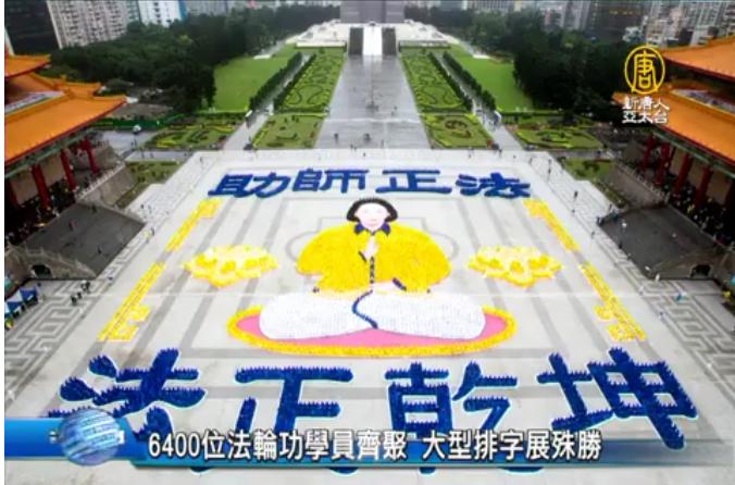 6400位法轮功修炼者~ 大型排字展殊胜(视频)
