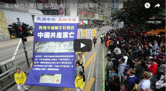 """国际人权日,港法轮功反迫害游行~大陆客惊呼""""不可思议"""""""