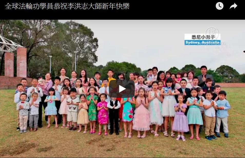 全球法輪功學員恭祝李洪志大師新年快樂(視頻)