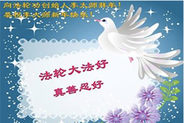 明白法輪功真相、親身受益的大陸民眾以及法輪功學員的家屬們通過明慧網紛紛向法輪功創始人李洪志先生獻上新年賀卡,恭祝李大師新年好。(圖片來自明慧網)