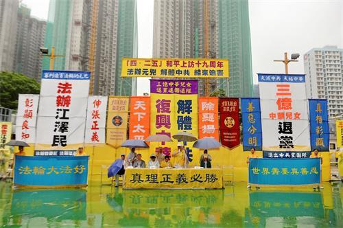 2018年4月15日,香港法輪功學員及一些市民在香港九龍長沙灣遊樂廣場舉行盛大集會,呼籲各國一起制止中共迫害,法辦元凶。(明慧網)
