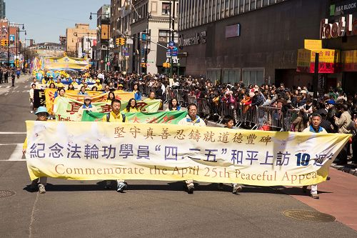 2018年4月22日,紐約法輪功學員舉行盛大遊行集會紀念425法輪功和平上訪十九週年。(大紀元)