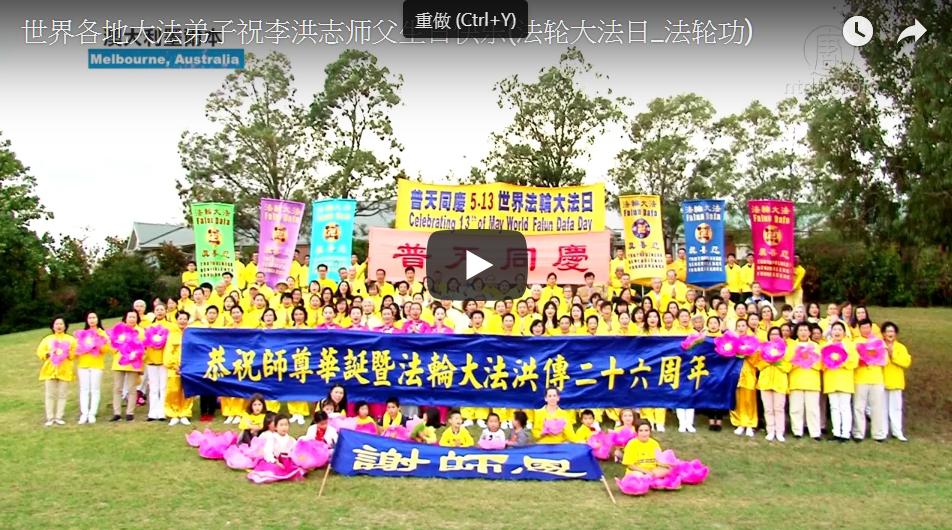 世界各地大法弟子祝李洪志師父生日快樂(視頻)