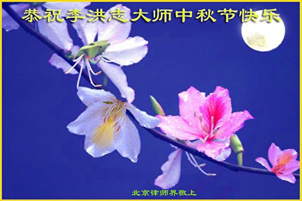大陆各界民众恭祝李洪志大师中秋快乐(组图)