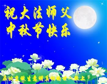 北京明真相民眾祝李洪志師父中秋節快樂
