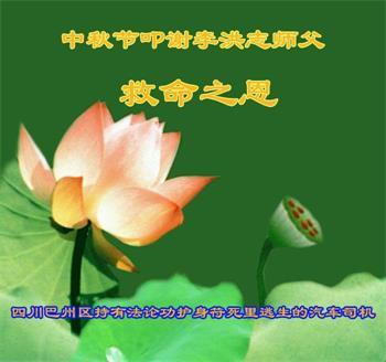 中秋節叩謝李洪志師父的救命之恩