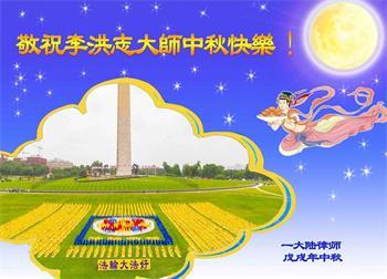 大陸律師恭祝李洪志大師中秋快樂(明慧網圖片)
