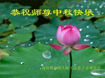 恭祝李洪志師尊中秋快樂
