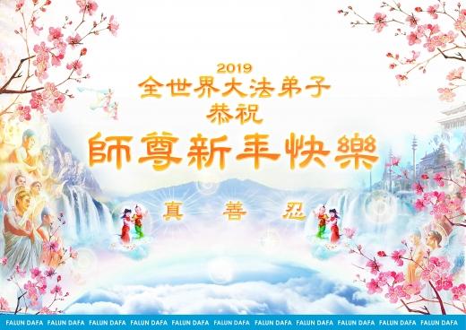 2019  全世界大法弟子向李洪志師尊拜年 !