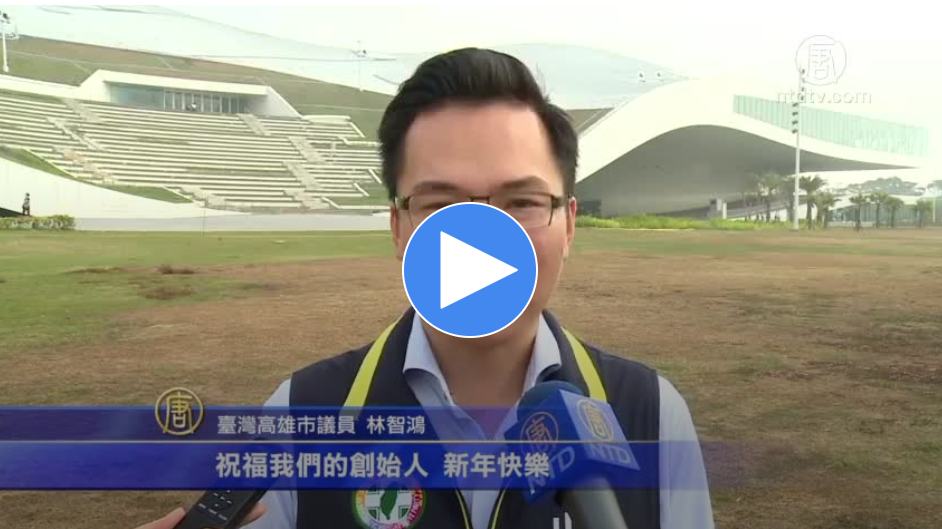 海內外人士恭賀李洪志先生新年好(視頻)