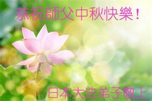 日本大法弟子恭祝師父中秋快樂!