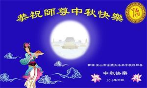 韓國安山市全體大法弟子恭祝師尊中秋節快樂!
