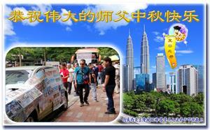 馬來西亞吉隆坡雙峰塔景點大法弟子恭祝慈悲偉大的師尊中秋快樂!