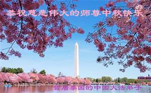 泰國大法弟子恭祝慈悲偉大的師尊中秋快樂!