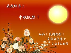 紐約天國樂團全體大法弟子恭祝師尊中秋快樂!