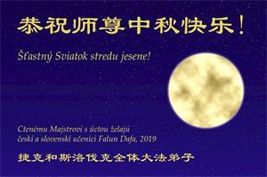 捷克和斯洛伐克全體大法弟子恭祝師尊中秋快樂!