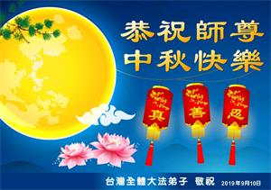 台灣全體大法弟子恭祝師尊中秋節快樂!