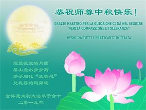 全體義大利大法弟子恭祝師尊中秋快樂!
