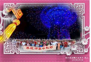 新加坡全體大法弟子恭祝師尊中秋節快樂!