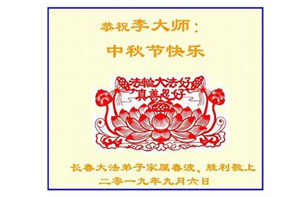 中秋节16000条问候 经明慧寄李洪志大师